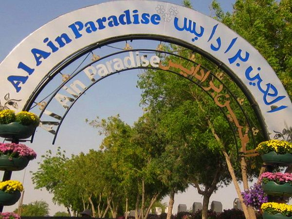 Park-tsvetov-Al-Ain-Paradise-2